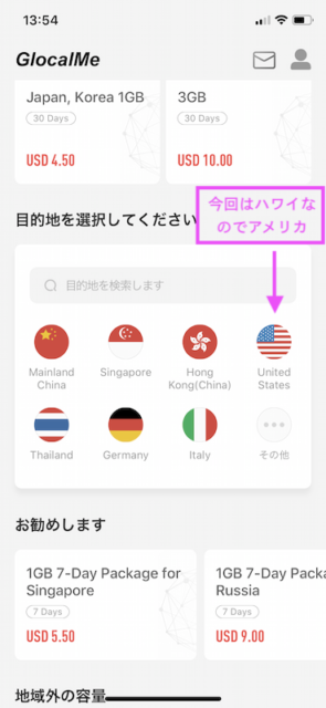 GlocalMeアプリトップページ