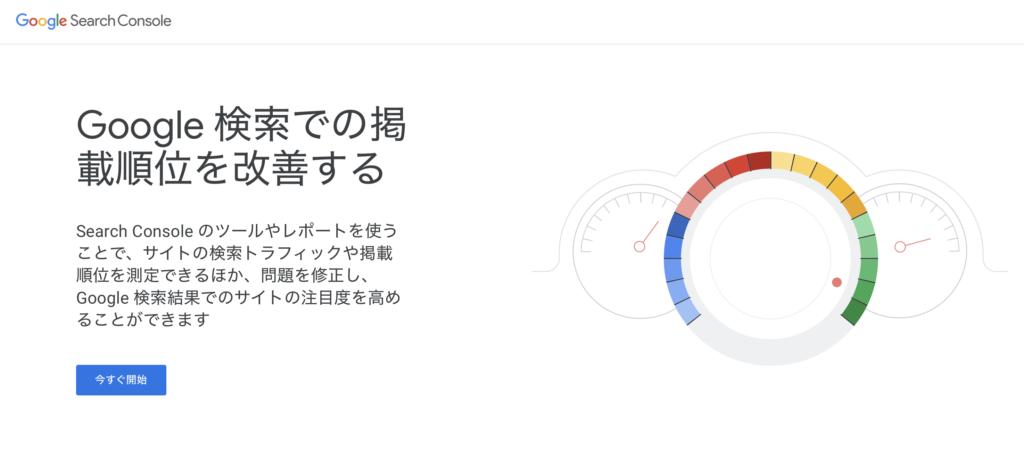 グーグルサーチコンソール